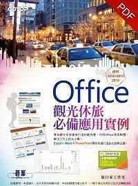Office 2016觀光休旅必備應用實例