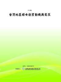 臺灣地區婦女創業動機與需求