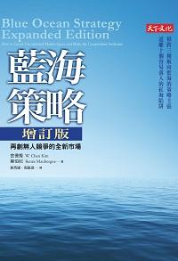 藍海策略:再創無人競爭的全新市場