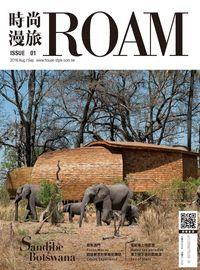 時尚漫旅 [第1期]:Sandibe Botswana
