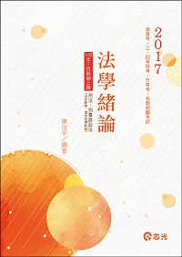 法學緒論. 2017