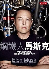 鋼鐵人馬斯克:從特拉斯到太空探索,大夢想家如何創造驚奇的未來
