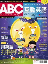 ABC互動英語 [第171期] [有聲書]:用英語打招呼