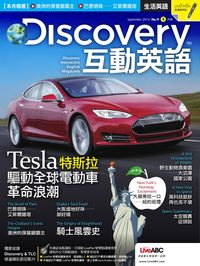Discovery 互動英語 [第9期][有聲書]:Telsla特斯拉驅動全球電動車革命浪潮