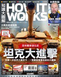 How it works知識大圖解 [2016年9月號] [ISSUE 24]:坦克大進擊