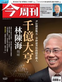 今周刊 2016/08/29 [第1027期]:千億大亨 林陳海揭祕