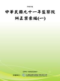 監察院糾正案彙編. 中華民國九十一年. 一