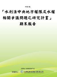 水利法中央地方權限及水權相關爭議問題之研究計畫期末報告