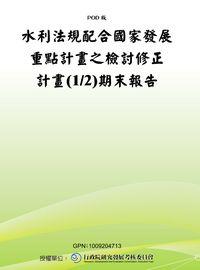 水利法規配合國家發展重點計畫之檢討修正計畫期末報告. 1/2