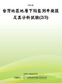 臺灣地區地層下陷監測井施設及其分析試驗. 2/3