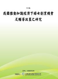 我國推動知識經濟下婦女創業機會及輔導政策之研究