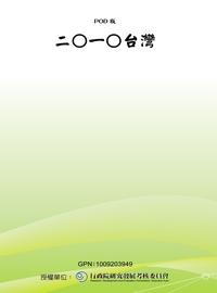 二0一0台灣