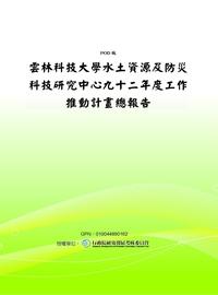 雲林科技大學水土資源及防災科技研究中心工作推動計畫總報告. 九十二年度