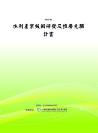 水利產業技術研發及推廣先驅計畫成果報告書