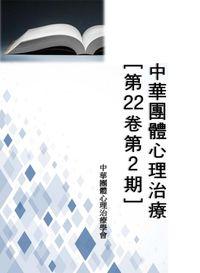 中華團體心理治療 [第22卷第2期]