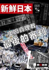 新鮮日本 [中日文版] 2011/12/14 [第51期] [有聲書]:奧姆真理教最後的審判