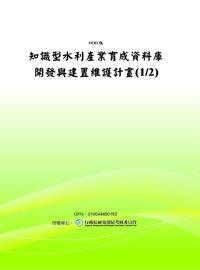 知識型水利產業育成資料庫開發與建置維護計畫. 1/2