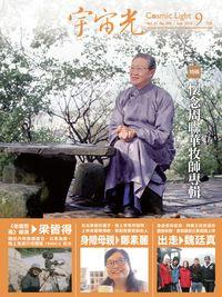 宇宙光 [Vol. 43 No.509] [有聲書]:懷念周聯華牧師 專輯