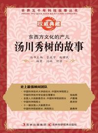 東西方文化的產兒:湯川秀樹的故事