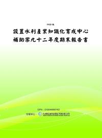 設置水利產業知識化育成中心補助案期末成果告書. 九十二年度