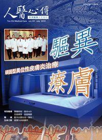 人醫心傳:慈濟醫療人文月刊 [第151期]:驅異療膚