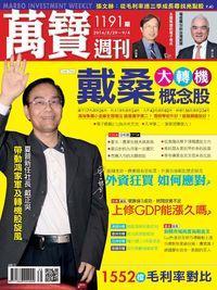 萬寶週刊 2016/08/29 [第1191期]:戴桑概念股