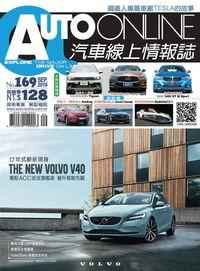 Auto-Online汽車線上情報誌 [第169期]:The new Volvo V40