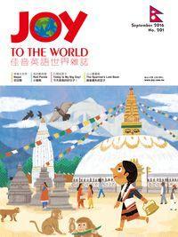 Joy to the World佳音英語世界雜誌 [第201期] [有聲書]:尼泊爾