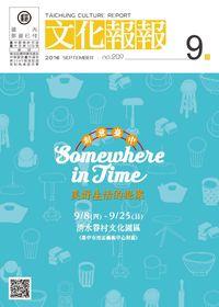文化報報 [第209期] [2016年09月]:美好生活的提案