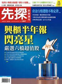 先探投資週刊 2016/08/27 [第1897期]:興櫃半年報 閃亮星