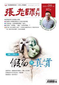 張老師月刊 [第465期]:轉化系列2 假面與真實