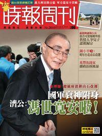 時報周刊 2016/08/26 [第2010期]:濟公: 馮世寬安啦!