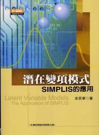 潛在變項模式:SIMPLIS 的應用