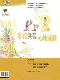 人生 [第397期]:香花供養 心地莊嚴
