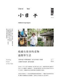 小日子享生活誌 [第53期]:收藏有故事的老物 過簡單生活