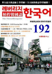 槓桿韓國語學習週刊 2016/08/31 [第192期] [有聲書]:韓綜學韓語 第一九四回 Running Man - 279 集
