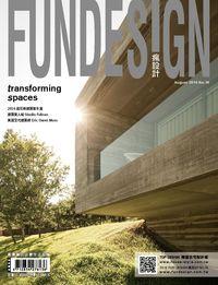 瘋設計Fun Design [第16期]:Transforming Spaces
