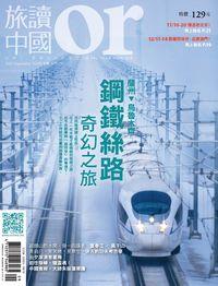 Or旅讀中國 [第55期]:鋼鐵絲路 奇幻之旅