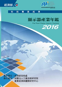 顯示器產業年鑑:2016 Flat panel display industry yearbook. 2016