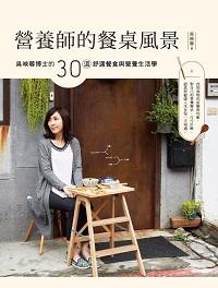 營養師的餐桌風景:吳映蓉博士的30道舒適餐食與營養生活學