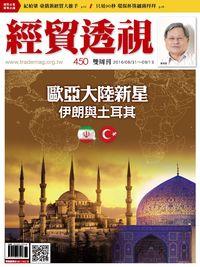 經貿透視雙周刊 2016/08/31 [第450期]:歐亞大陸新星 伊朗與土耳其