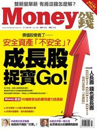 Money錢 [第108期]:成長股捉寶GO!