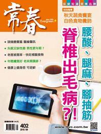 常春月刊 [第402期]:腰痠、腿麻、腳抽筋 脊椎出毛病?