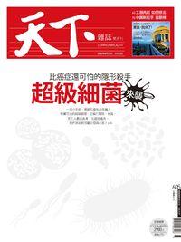 天下雜誌 2016/08/31 [第605期]:比癌症還可怕的隱形殺手 超級細菌來襲