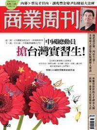 商業周刊 2016/09/05 [第1503期]:中國總動員 台灣實習生!