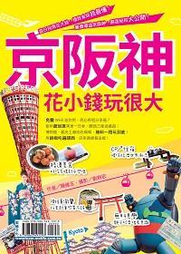 京阪神花小錢玩很大