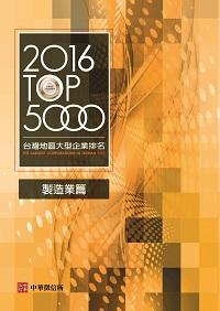 臺灣地區大型企業排名TOP5000. 2016, 製造業篇