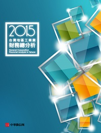 臺灣地區工商業財務總分析. 2015