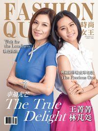 FASHION QUEEN時尚女王雜誌 [第120期]:幸福光芒 王菁菁 林芃彣