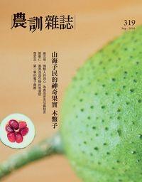 農訓雜誌 [第319期]:山海子民的神奇果實 木鱉子